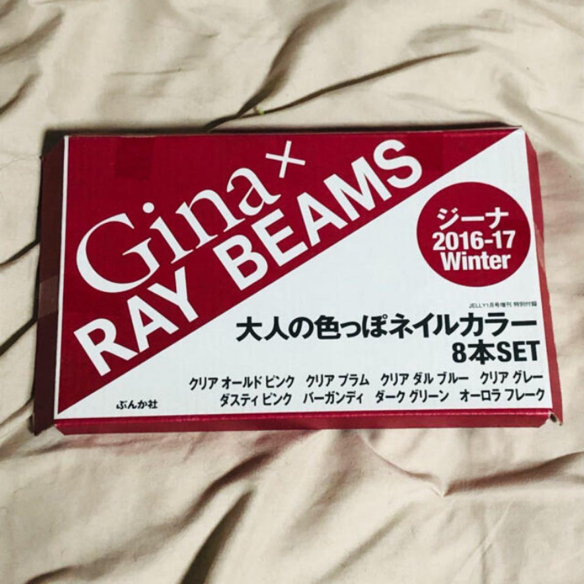 ネイルカラー マニキュア ネイル8本セット Gina RAY BEAMS