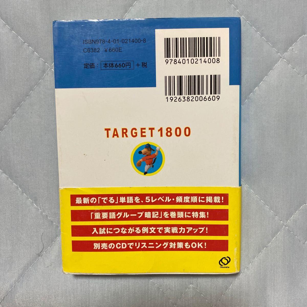 中学英単語ターゲット1800 改訂版 高校入試でる順/旺文社 【編】