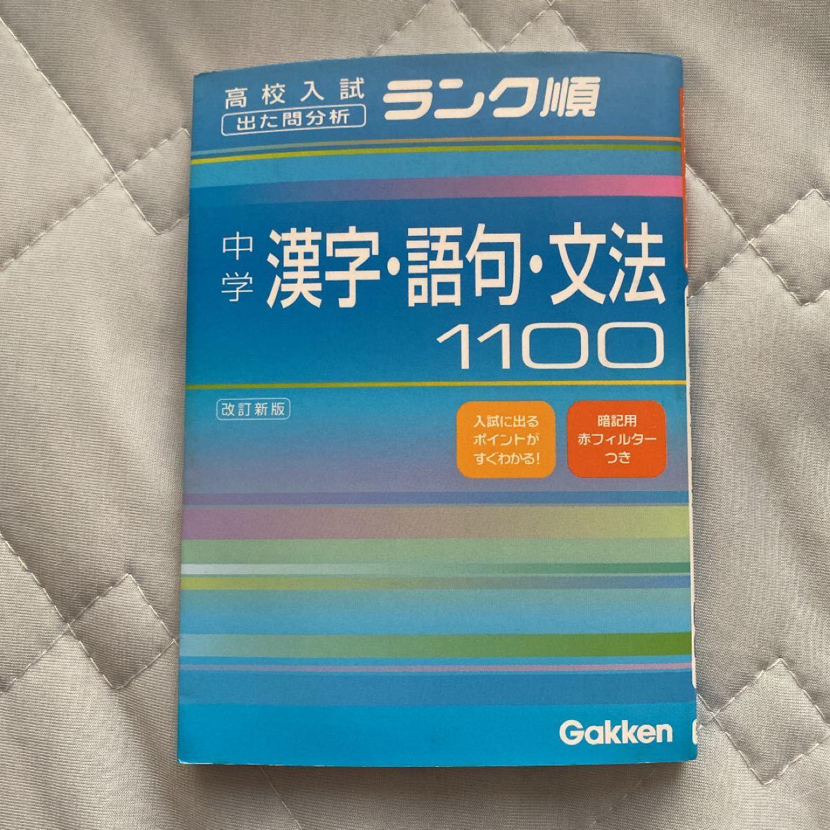 中学漢字語句文法1100高校入試 出た問分析ランク順
