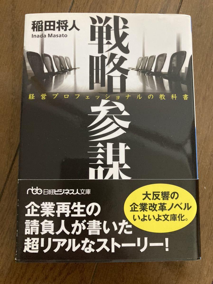 戦略参謀 経営プロフェッショナルの教科書
