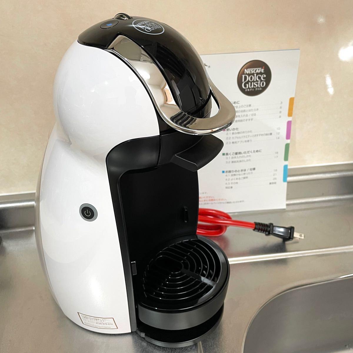ネスカフェ ドルチェ グスト ジェニオ アイ ホワイト MD9747S コーヒーメーカー エスプレッソ