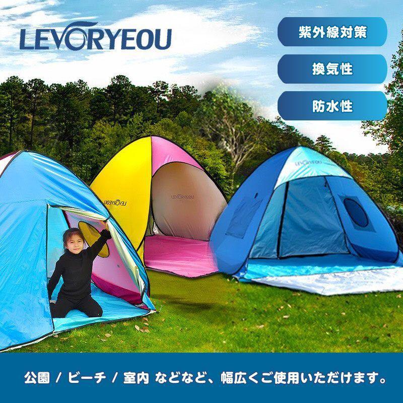 テント ポップアップ ワンタッチ UV 防水 キャンプ ビーチ 公園 軽量 コンパクト 青 ピンク 黄色 緑 水色