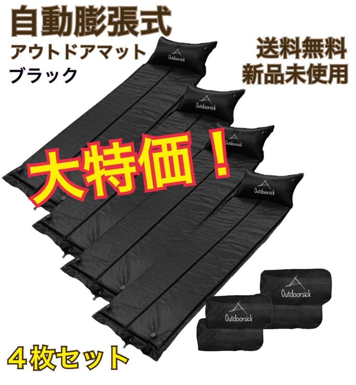 激安 マット 4個セット エアーマット アウトドアマット 自動膨張 コンパクト アウトドア キャンプ 車中泊 防災 黒 ブラック