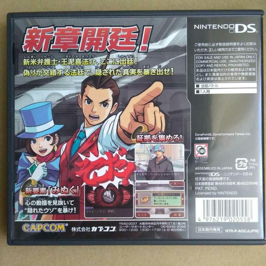 DSソフト 逆転裁判4 ニンテンドーDS 中古品 任天堂DSゲームソフト