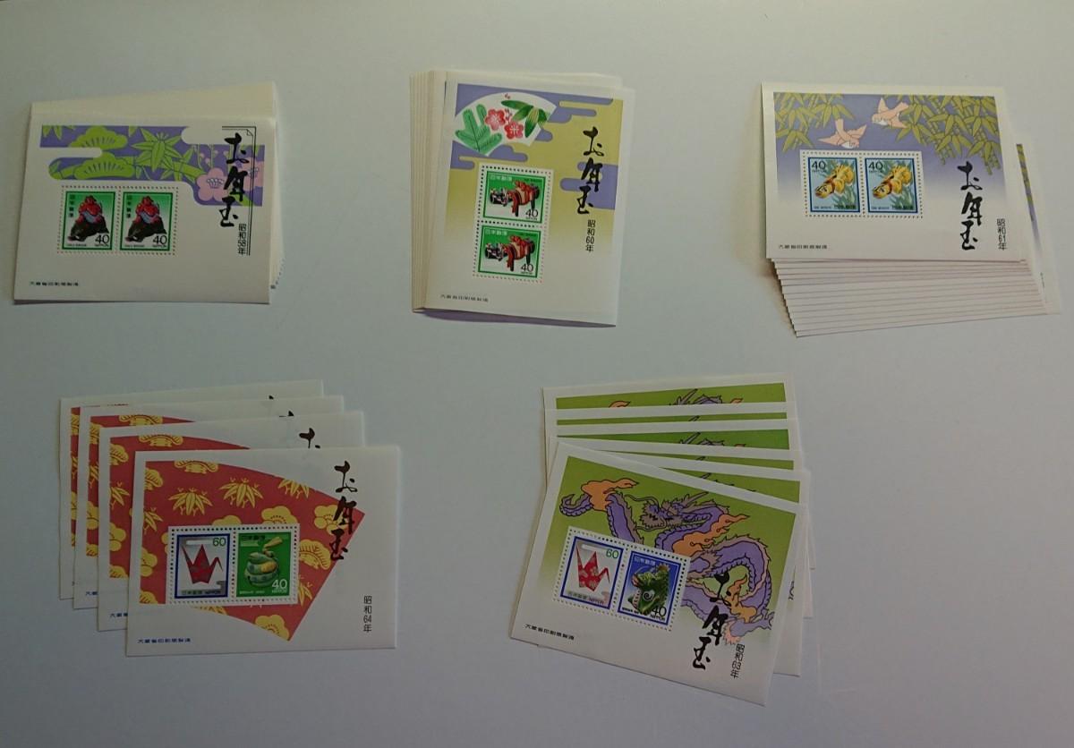 切手 お年玉切手 切手シート バラ 記念切手 小型切手