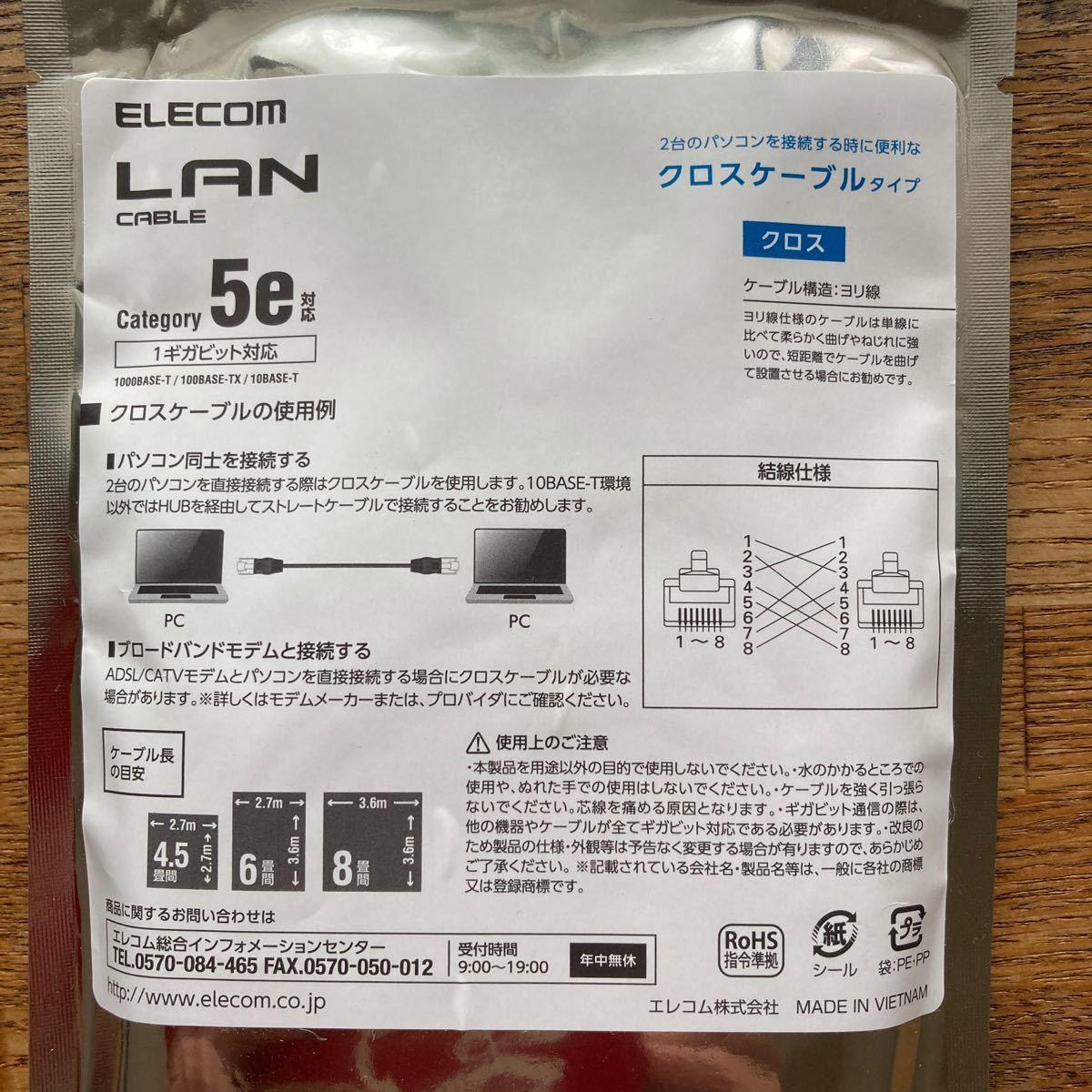 エレコムLANクロスケーブル 1m 未使用