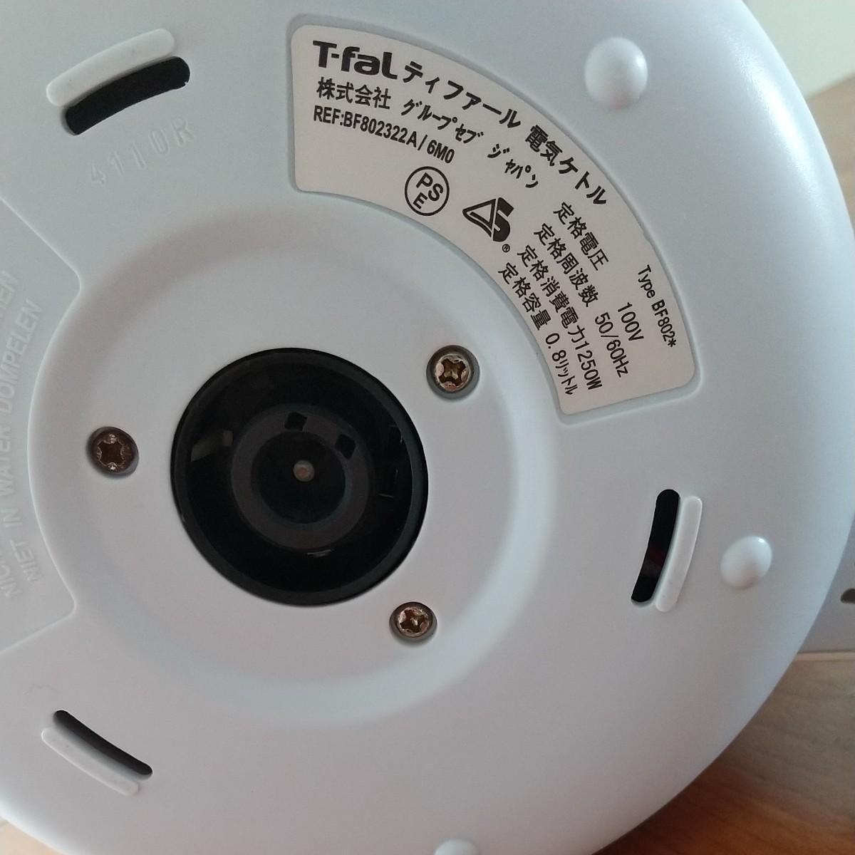 T-fal電気ケトル  アプレシア  0.8L