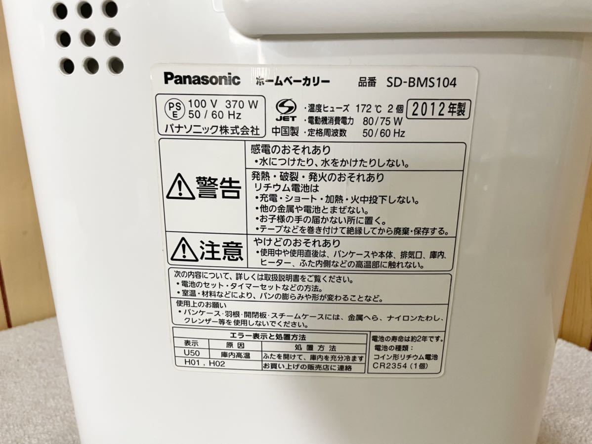 Panasonic パナソニック ホームベーカリー SD-BMS104