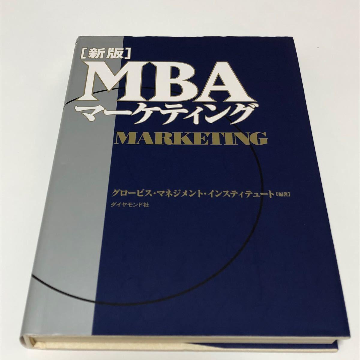 MBAマーケティング/グロービスマネジメントインスティテュート (著者)