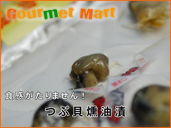 【北海道グルメマート】北海道限定品 海鮮味工房 珍味 つぶ燻油漬け 55g _画像1