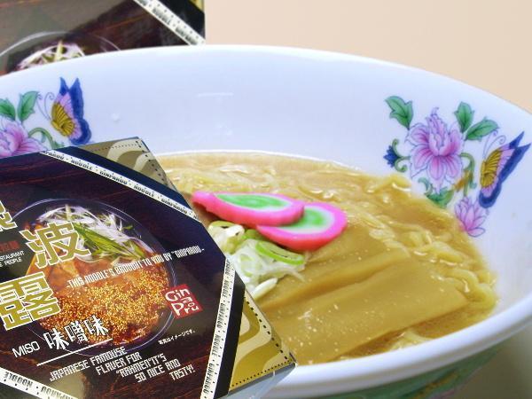 【北海道グルメマート】札幌人気ラーメン店 銀波露 味噌味 生ラーメン 2人前_画像1