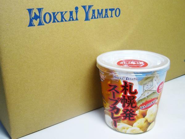 【北海道グルメマート】北海道限定品 北海大和 スープカレーカップスープ 30食セット_画像1