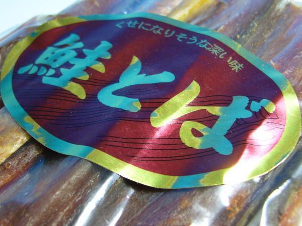【北海道グルメマート】☆ゆうパケット限定/送料込☆北海道限定品 北海道産 天然秋鮭使用 鮭とば ちび丸 115g_画像3