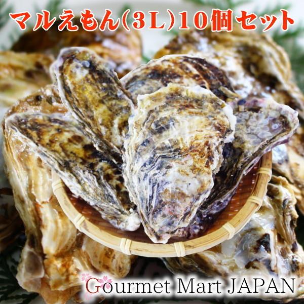 【グルメマートJAPAN】産地直送 北海道厚岸産 殻付き生牡蠣 マルえもん [3L(150g~)] 10個セット_かき 牡蠣 マルえもん 生牡蠣 殻付き牡蠣