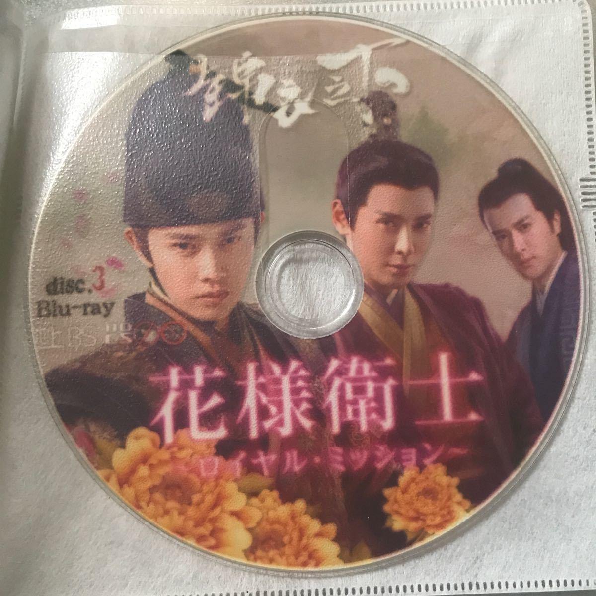 中国ドラマ『花様衛士〜ロイヤル・ミッション〜』全話 ブルーレイ Blu ray