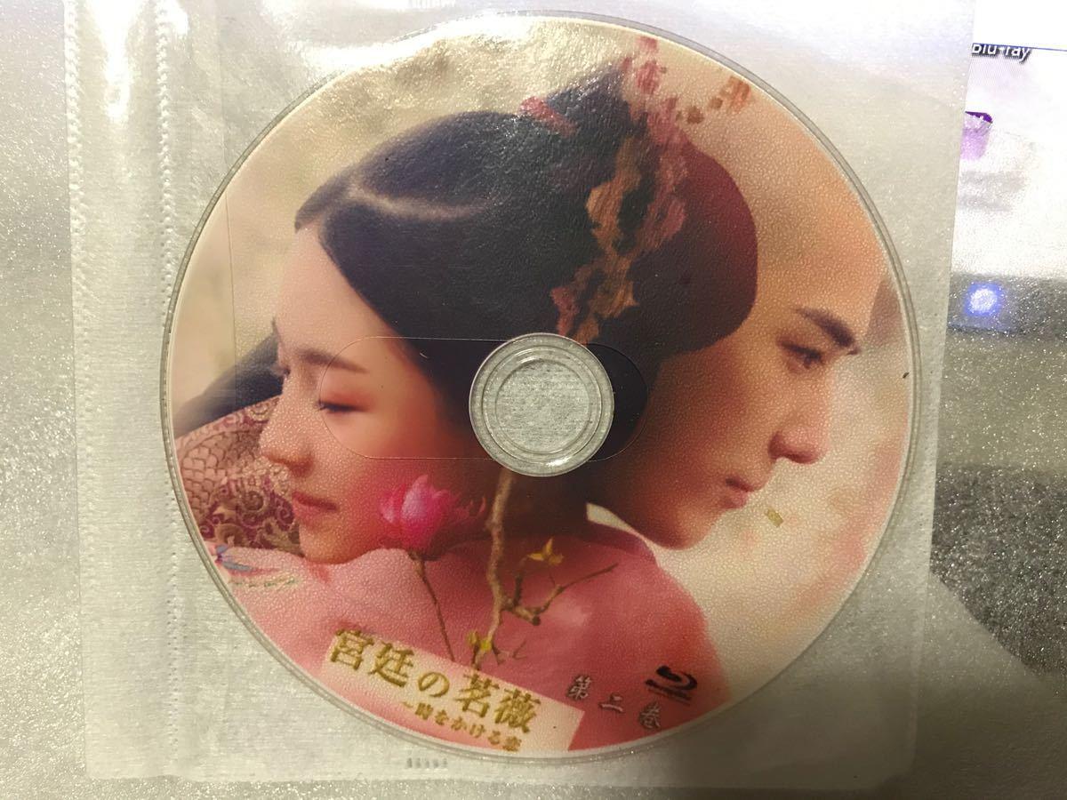 中国ドラマ『宮廷の茗薇〜時をかける恋』ブルーレイ全話
