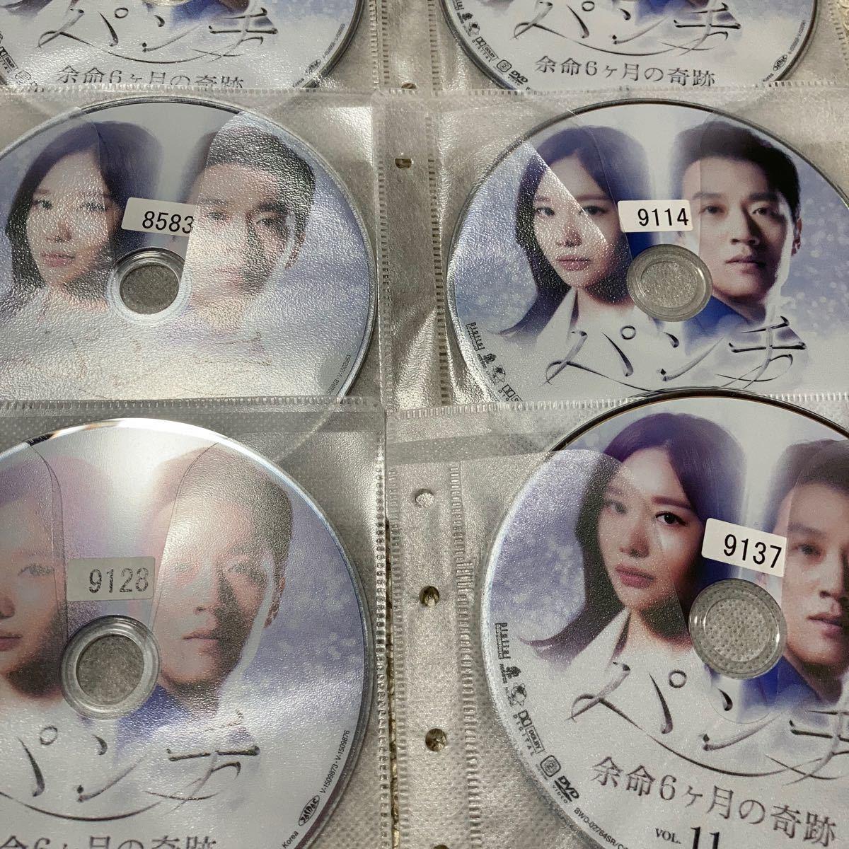 パンチ余命6ヶ月の奇跡★韓国ドラマ★レンタル落ち DVD全話★日本語吹替付★キムレウォン