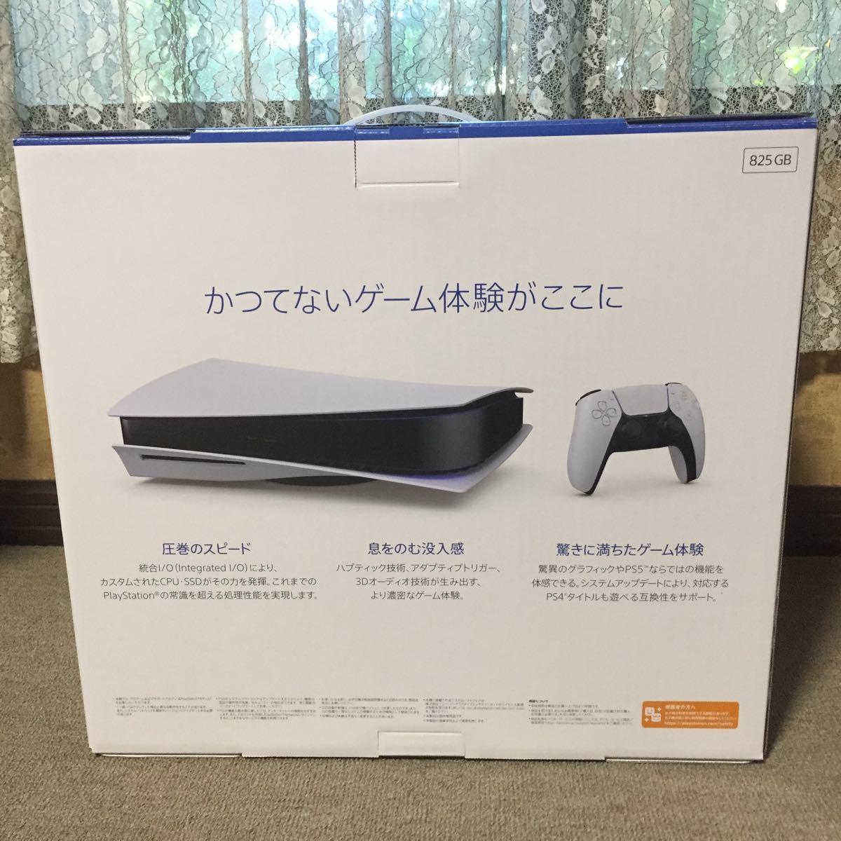 新品未開封PlayStation5本体ディスクドライブ搭載モデル