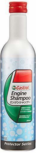 新品カストロール エンジン内部洗浄油 エンジンシャンプー 300ml 4輪ガソリン/ディーゼル車両用 CastrolW8OO_画像7