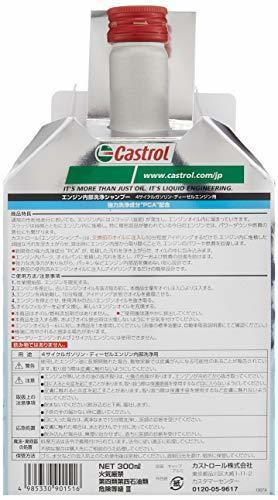 新品カストロール エンジン内部洗浄油 エンジンシャンプー 300ml 4輪ガソリン/ディーゼル車両用 CastrolW8OO_画像4