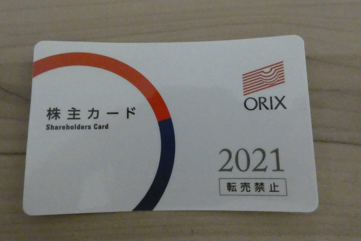 【最新】 オリックス 株主優待 株主カード 女性名義 2022年7月末期限 送料63円_画像1