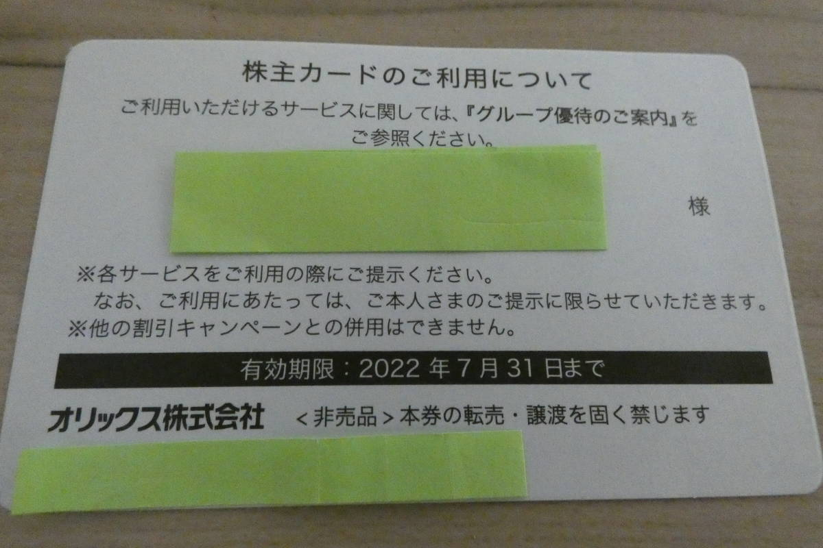 【最新】 オリックス 株主優待 株主カード 女性名義 2022年7月末期限 送料63円_画像2