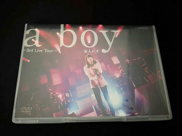 家入レオ a boy~3rd Live Tour~ ライブグッズの画像