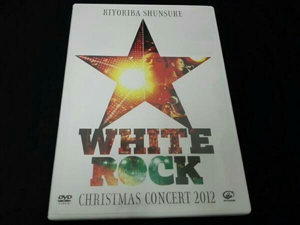 """清木場俊介 CHRISTMAS CONCERT 2012""""WHITE ROCK ライブグッズの画像"""