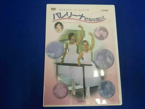DVD 小さなクラシック・バレエ入門 バレリーナになりたい! グッズの画像