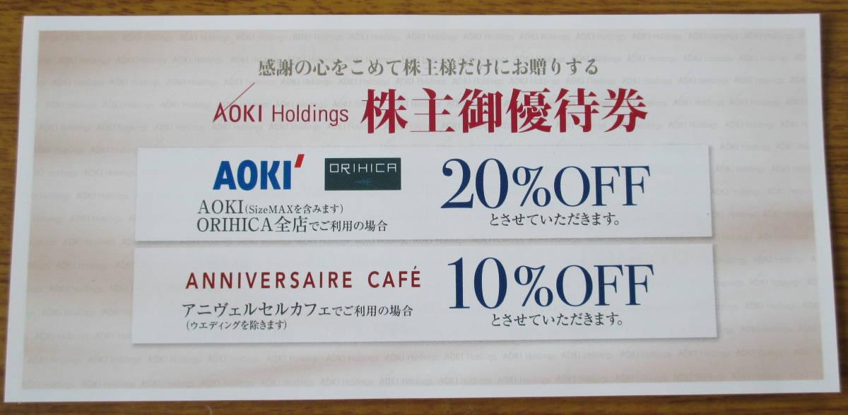 【迅速発送】AOKI アオキ 株主優待券 20%割引券 1枚 即決/送料込 オリヒカ _画像1