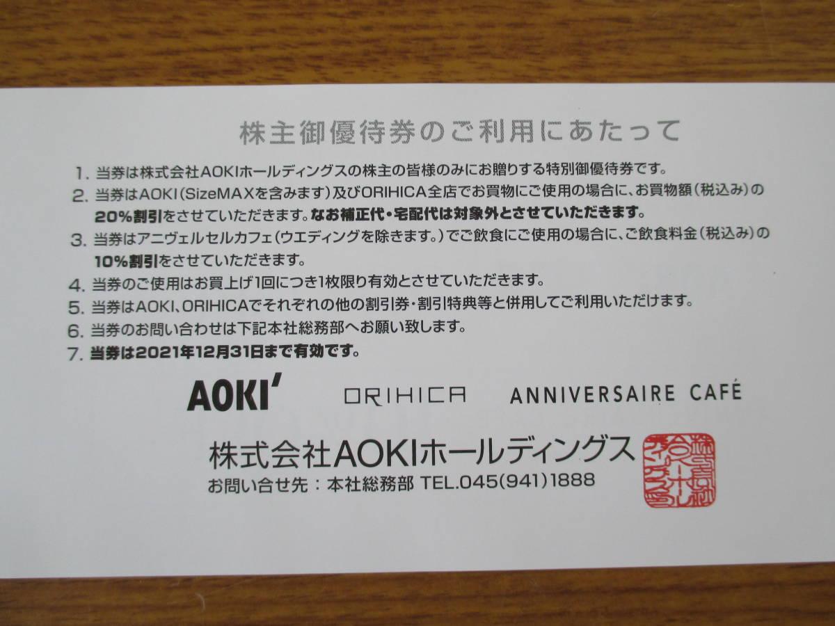 【迅速発送】AOKI アオキ 株主優待券 20%割引券 1枚 即決/送料込 オリヒカ _画像2
