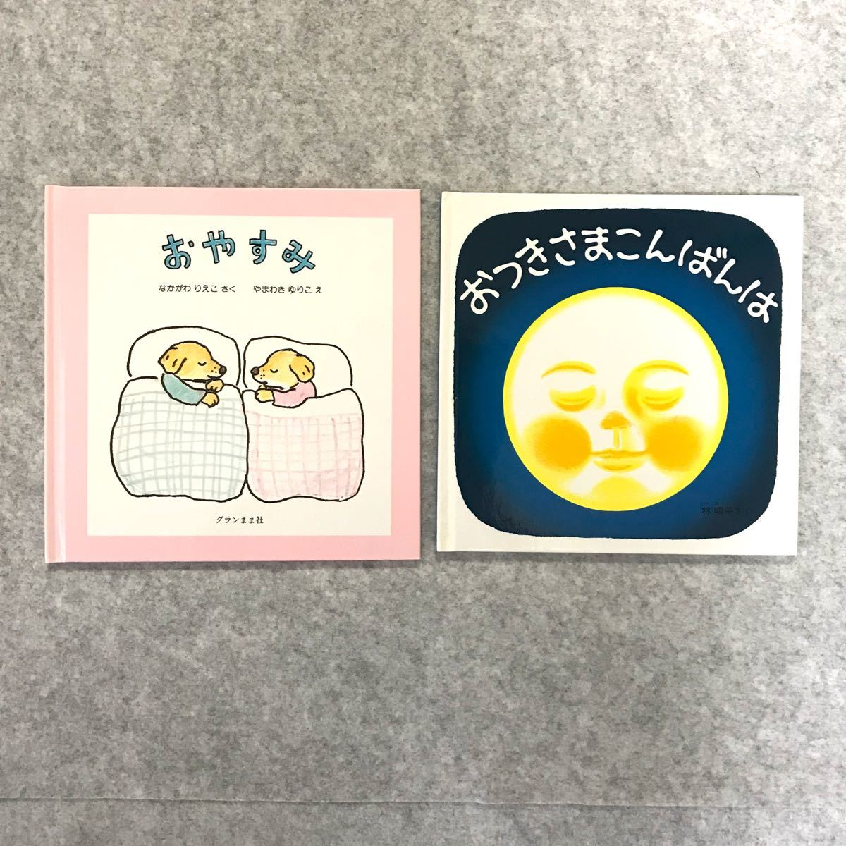 幼児絵本2冊セット:おつきさまこんばんは/おやすみ