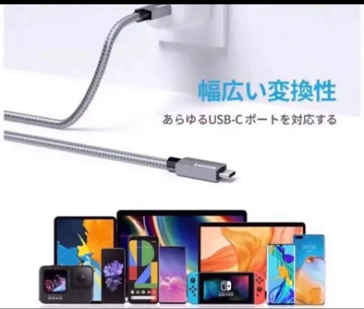 Type C to Type C ケーブル 【100w/5A急速充電 PD/QC対応