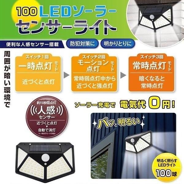 [ 送料無料 ] 2個 セット センサーライト ソーラーライト 人感 LED ソーラーパネル 防犯灯 外灯 防水 玄関灯_画像2