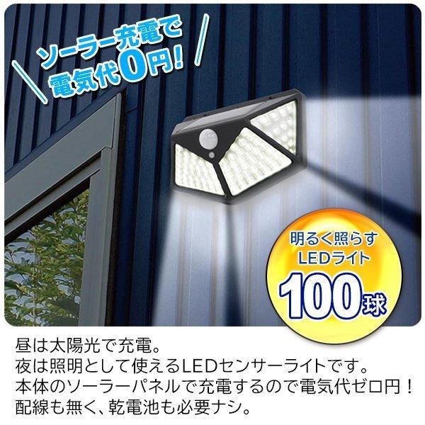 [ 送料無料 ] 2個 セット センサーライト ソーラーライト 人感 LED ソーラーパネル 防犯灯 外灯 防水 玄関灯_画像4