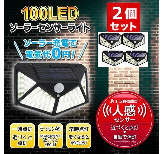 [ 送料無料 ] 2個 セット センサーライト ソーラーライト 人感 LED ソーラーパネル 防犯灯 外灯 防水 玄関灯_画像1