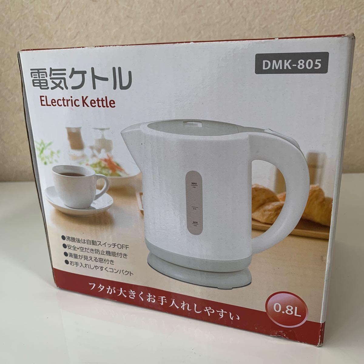 電気ケトル DMK-805