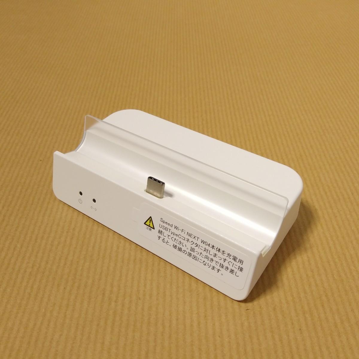 Speed Wi-Fi NEXT W04 専用クレードル HWD35PUU