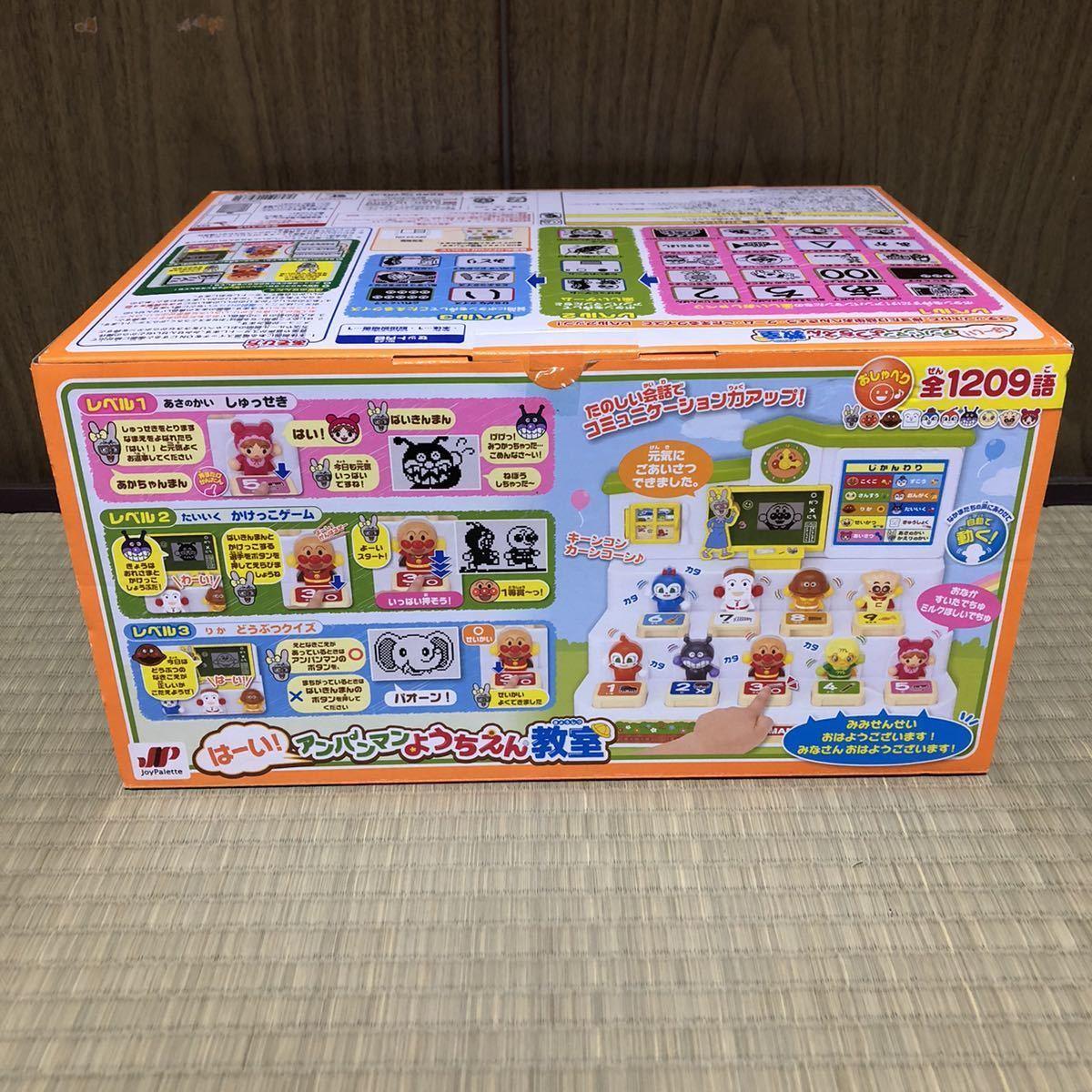 新品 アンパンマン ようちえん教室 知育玩具 幼稚園 保育園 幼児教育 おもちゃ プレゼント バイキンマン 食パンマン ドキンちゃん_画像4
