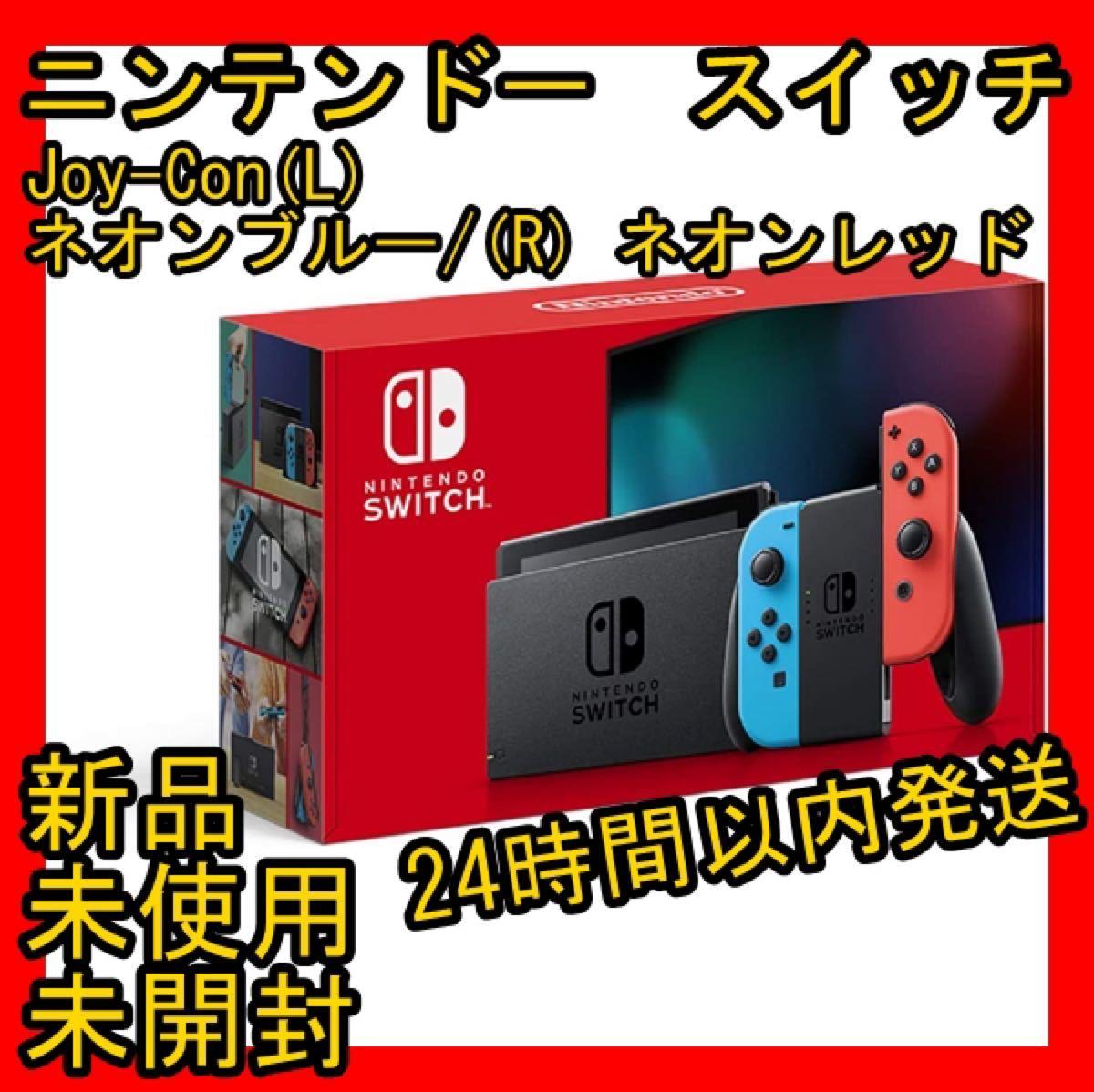 Nintendo Switch ニンテンドースイッチ本体 ニンテンドースイッチ