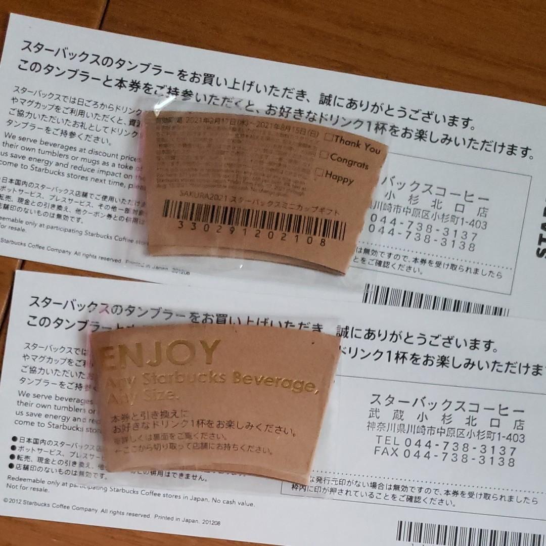 スタバ ドリンクチケット