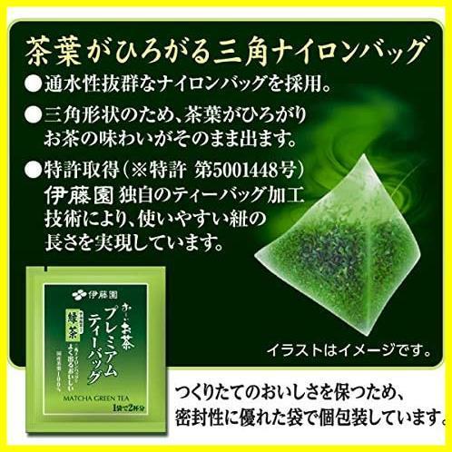 伊藤園 おーいお茶 プレミアムティーバッグ 宇治抹茶入り緑茶 1.8g ×50袋_画像3
