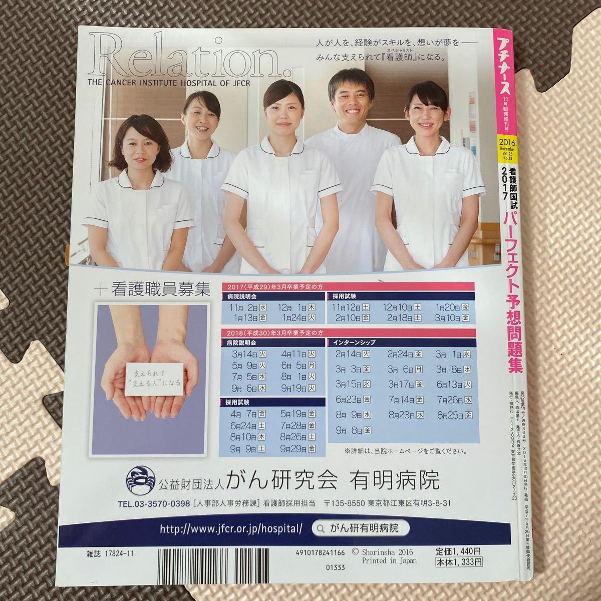 看護師国試2017予想問題集