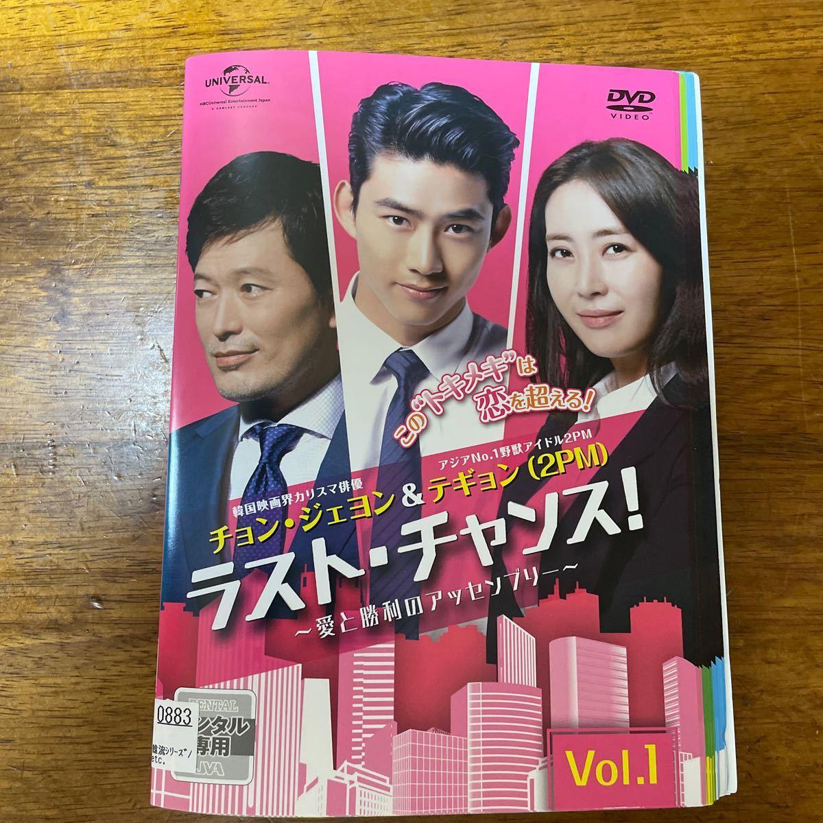 ※韓国ドラマ※ ラスト・チャンス! 全17巻