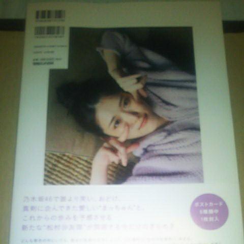 乃木坂46 松村沙友理 卒業記念写真集 次、いつ会える? ポストカード 応募券なし 未読品