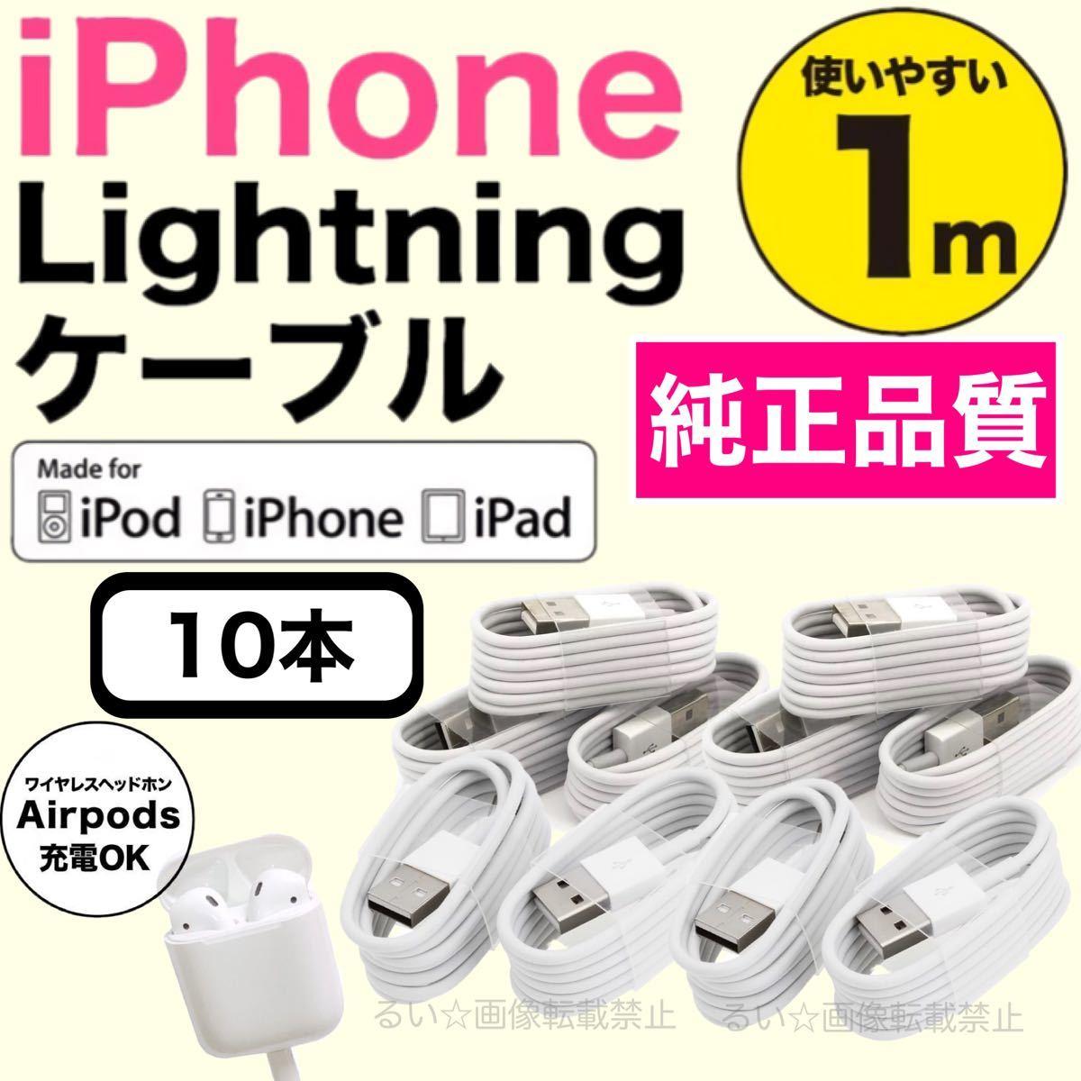 iPhone ライトニングケーブル アップル iPad 充電器 Apple Lightningケーブル