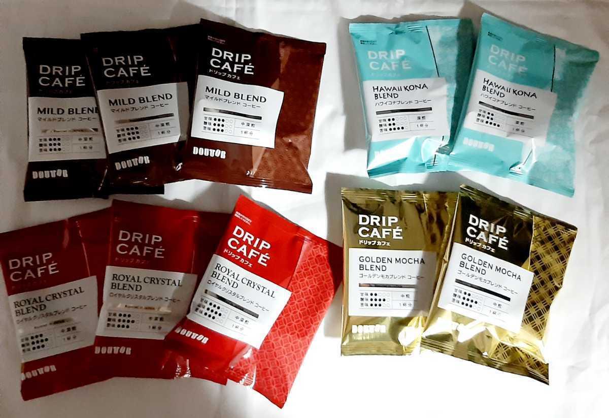 ドトール ドリップカフェ 4種 10袋 コーヒー マイルドブレンド ロイヤルクリスタルブレンド ゴールデンモカブレンド ハワイコナブレンド