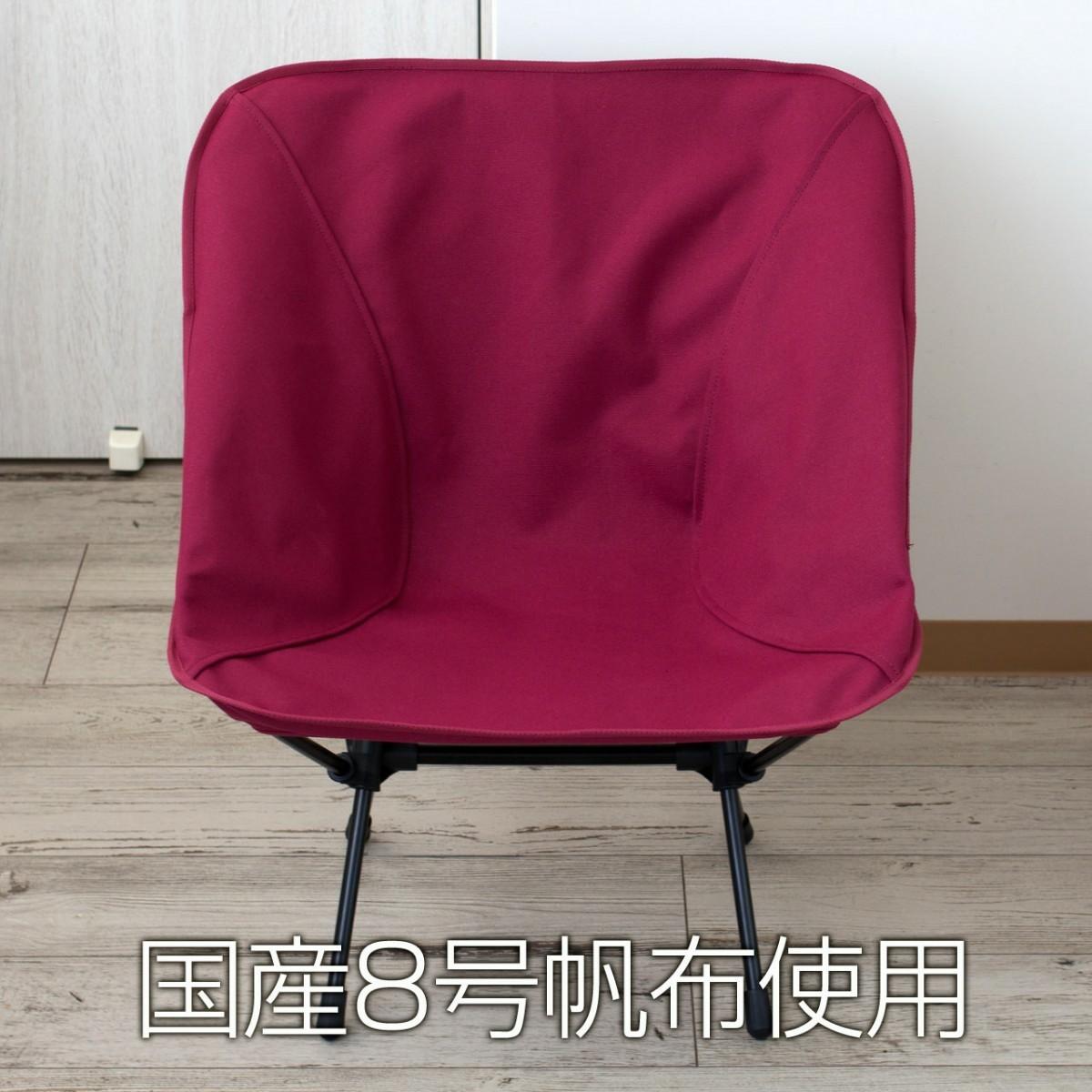 Helinox ヘリノックス チェアワン 専用カバー(8号帆布・焚き火対応)BG