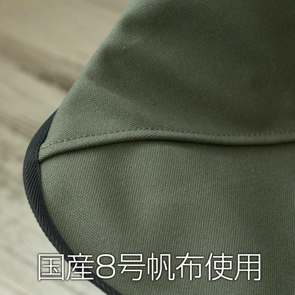 Helinox ヘリノックス チェアワン系専用カバー(8号帆布・焚き火対応)OL