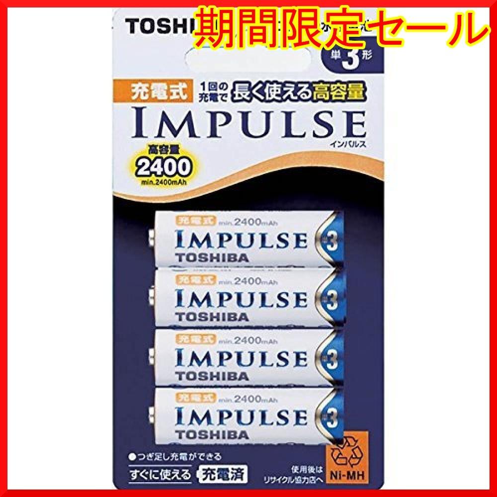 【在庫限り】 ニッケル水素電池 充電式IMPULSE 高容量タイプ Dd3SK TOSHIBA 単3形充電池(min.2,400_画像1